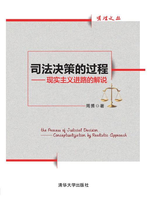 司法决策的过程——现实主义进路的解说