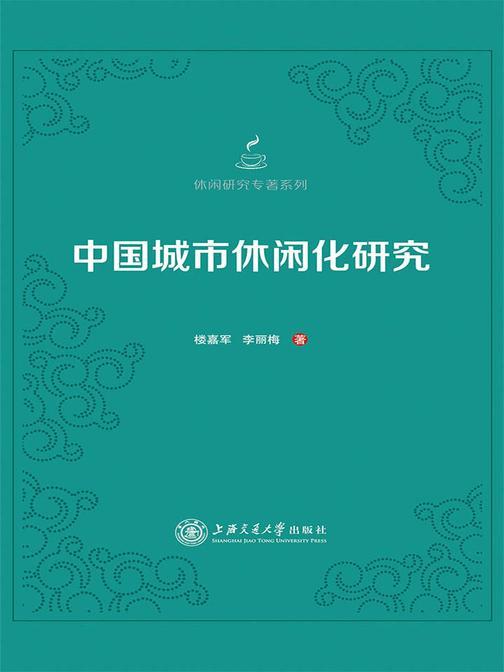 中国城市休闲化研究