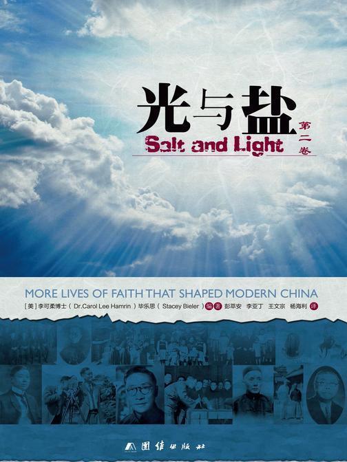 光与盐. 第2卷