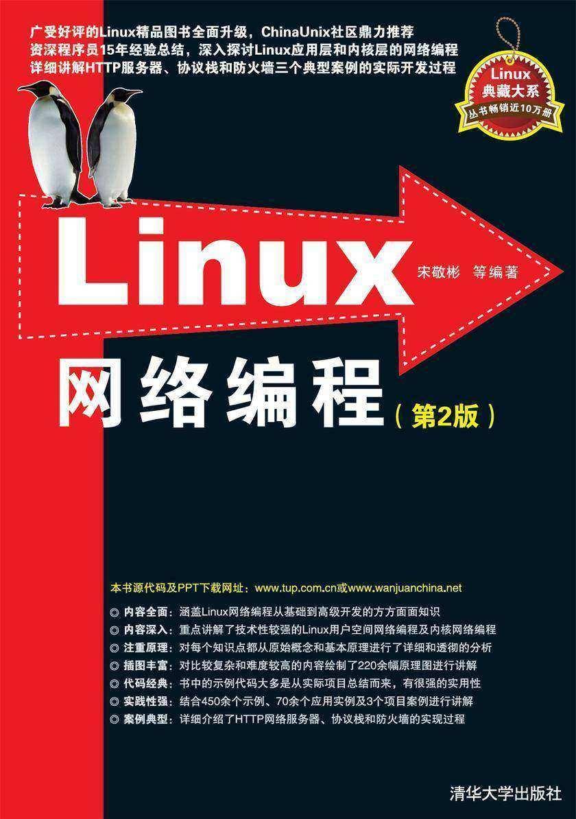 Linux网络编程(第2版)(仅适用PC阅读)