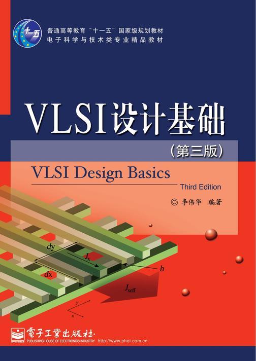 VLSI设计基础(第三版)
