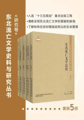 东北流亡文学史料与研究丛书 <研究卷>
