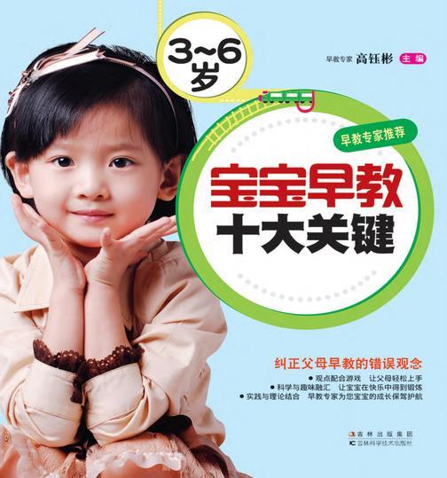 3-6岁宝宝早教十大关健