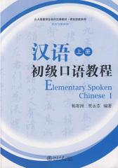汉语初级口语教程. 上册(仅适用PC阅读)