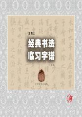 王羲之经典书法临习字谱(仅适用PC阅读)