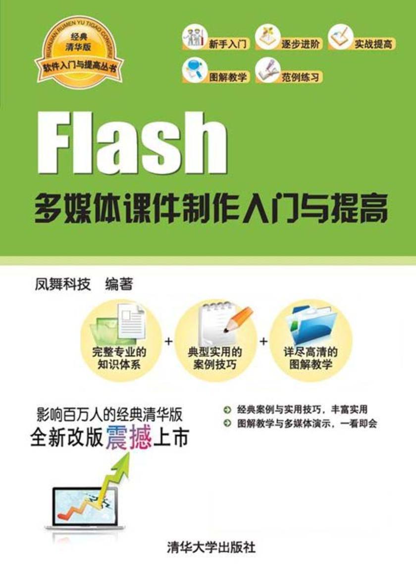 Flash多媒体课件制作入门与提高