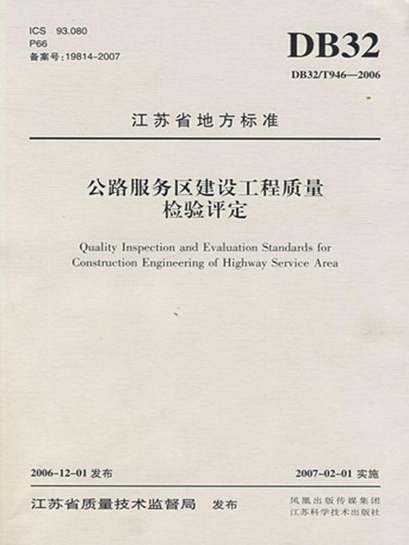 公路服务区建设工程质量检验评定(仅适用PC阅读)