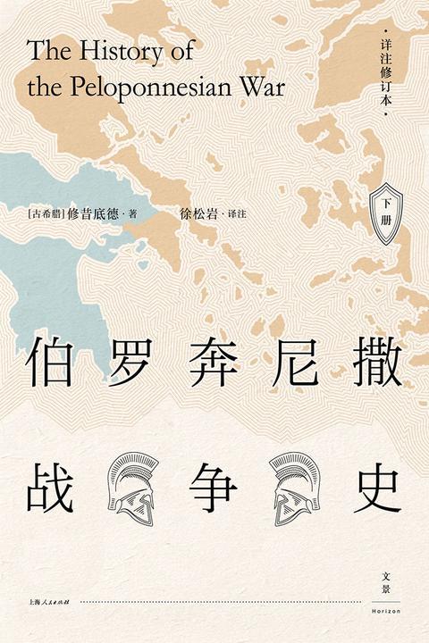 伯罗奔尼撒战争史:详注修订本(下)
