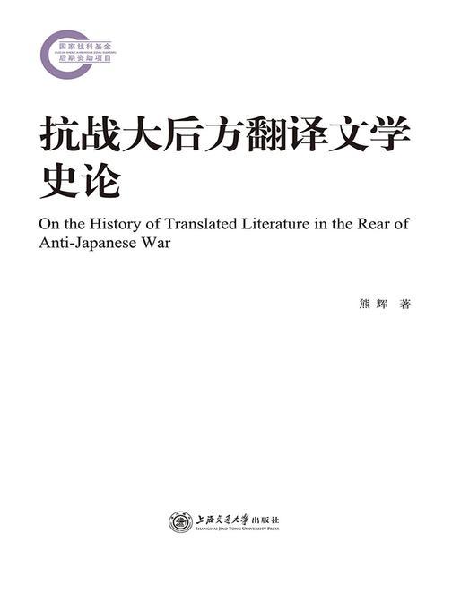 抗战大后方翻译文学史论