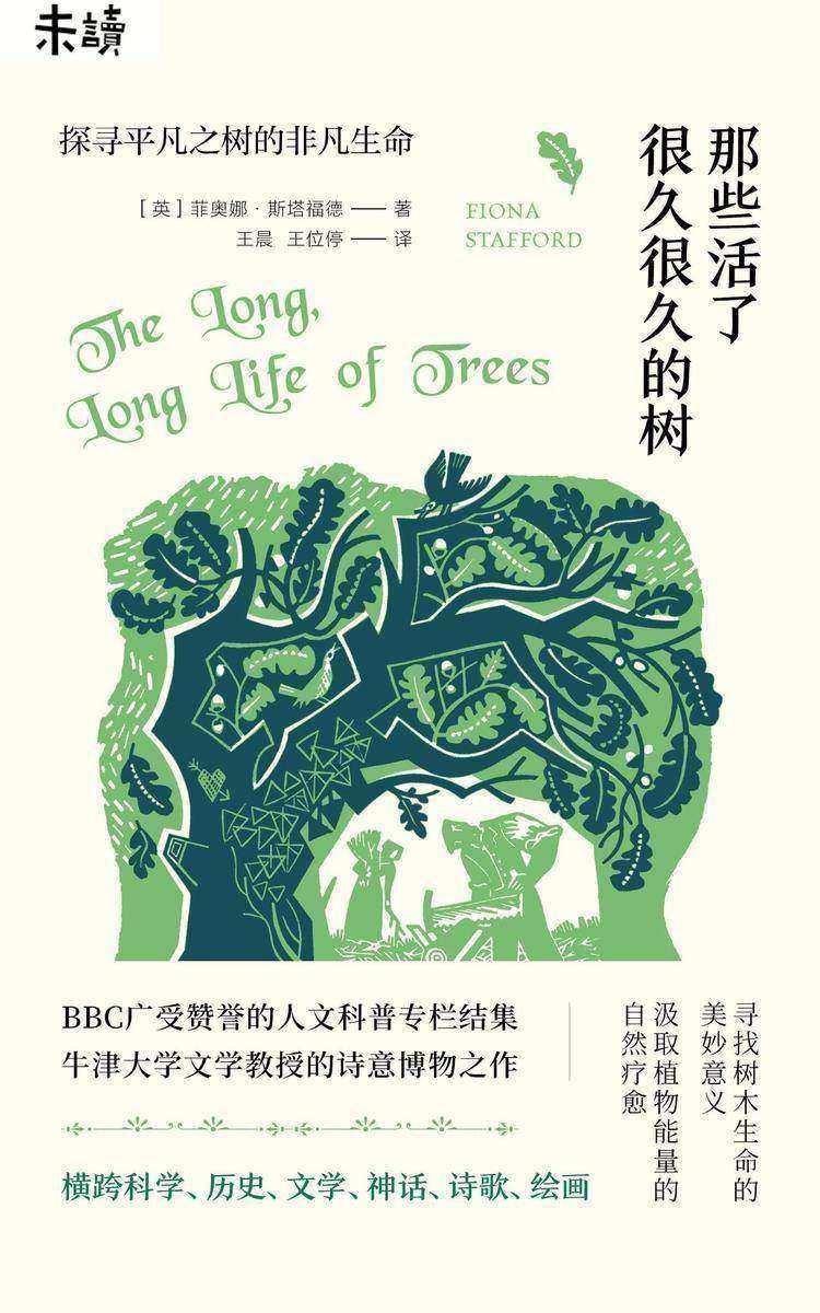 那些活了很久很久的树(牛津大学文学教授的诗意博物之作)