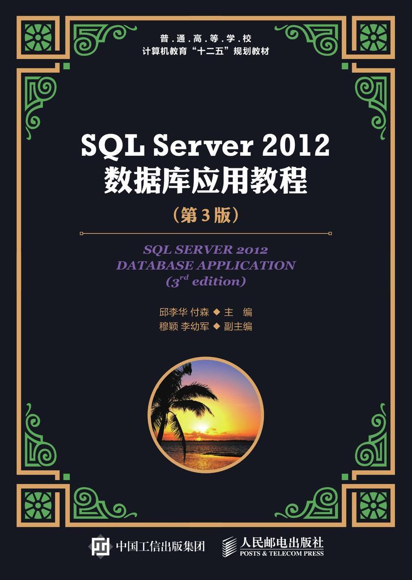 SQL Server 2012 数据库应用教程(第3版)