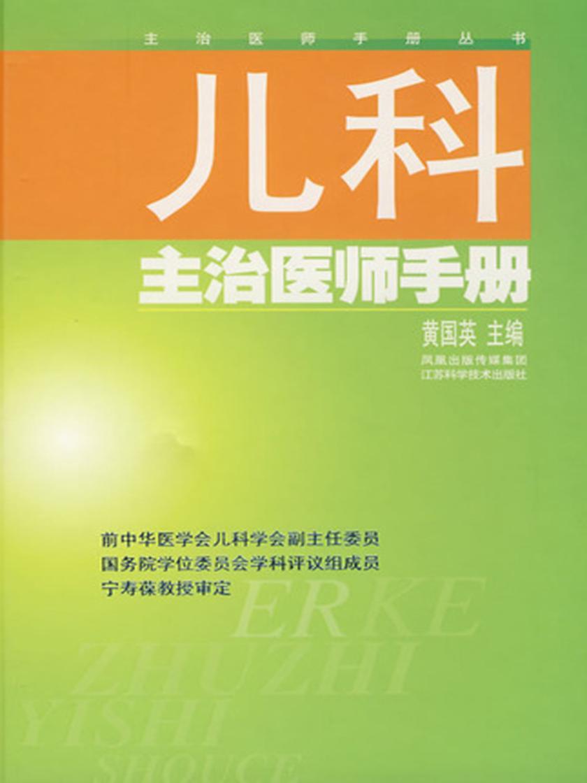 儿科主治医师手册(仅适用PC阅读)