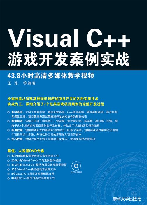 Visual C++游戏开发案例实战(光盘内容另行下载,地址见书封底)