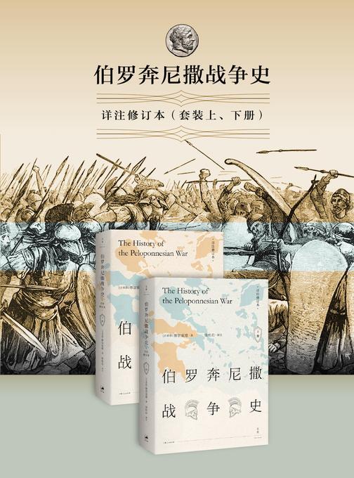 伯罗奔尼撒战争史:详注修订本(套装上、下册)