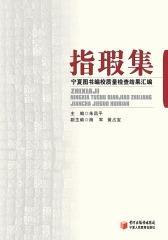 指瑕集:宁夏图书编校质量检查结果汇编