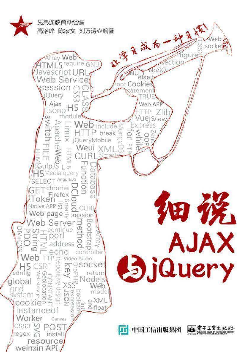 细说AJAX与jQuery