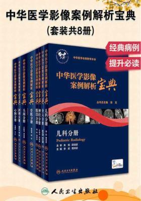 中华医学影像案例解析宝典(套装共8册)