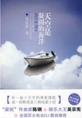 天空是凝固的海洋(试读本)