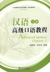 汉语高级口语教程(上册)(仅适用PC阅读)