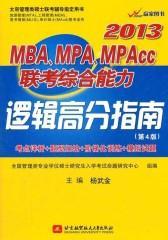2013MBA、MPA、MPAcc联考综合能力逻辑高分指南(第4版)(仅适用PC阅读)