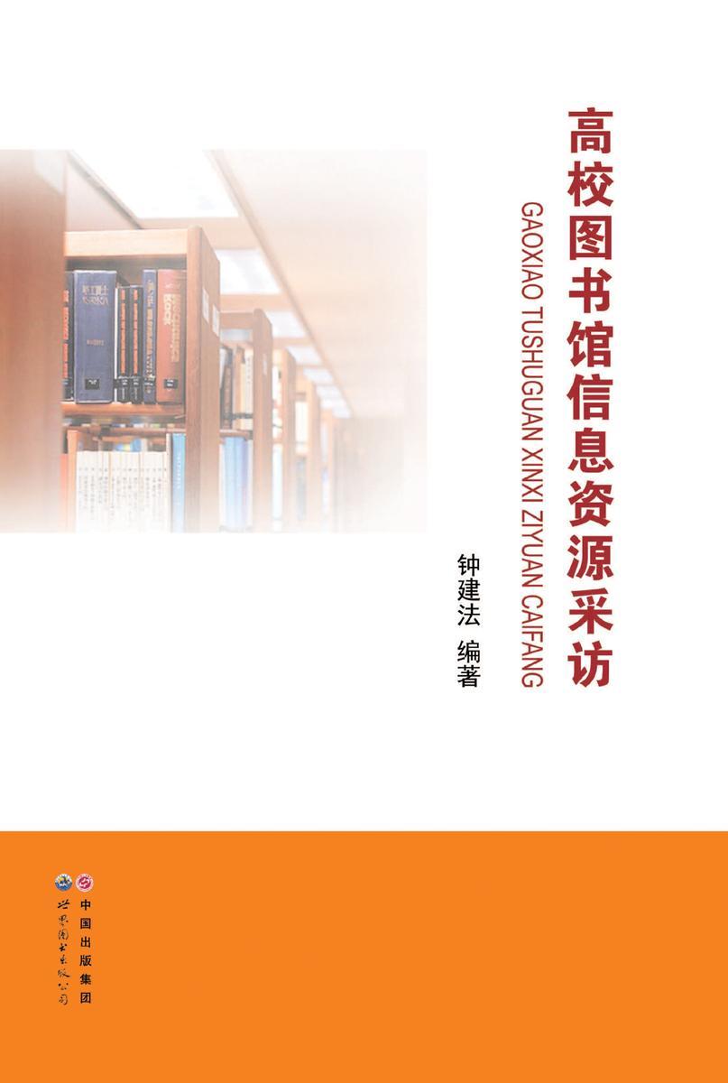 高校图书馆信息资源采访(仅适用PC阅读)