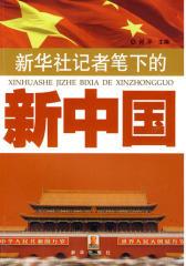 新华社记者笔下的新中国(试读本)