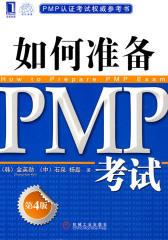 如何准备PMP考试(第4版)