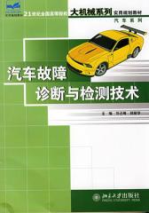 汽车故障诊断与检测技术(仅适用PC阅读)