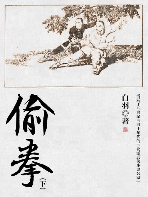 经典武侠小说:偷拳(下)