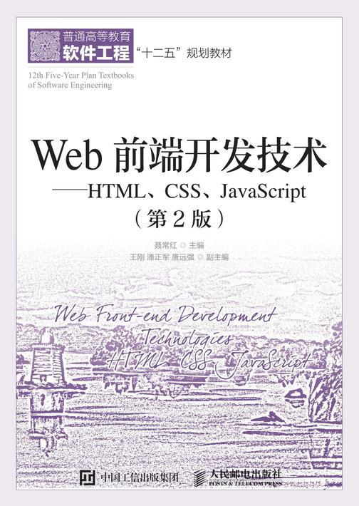 Web前端开发技术——HTML、CSS、JavaScript(第2版)
