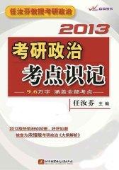 任汝芬教授考研政治:2013考研政治考点识记(仅适用PC阅读)
