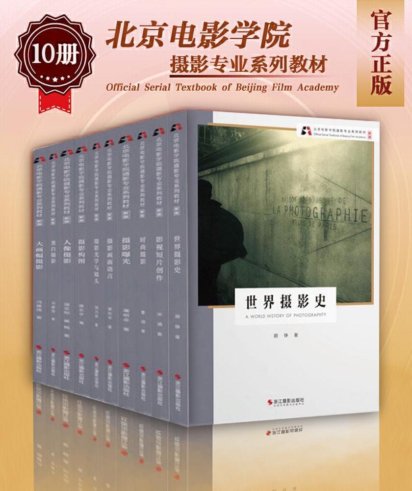 摄影镜头与构图:北京电影学院摄影专业系列教材【新版】(全套10册)