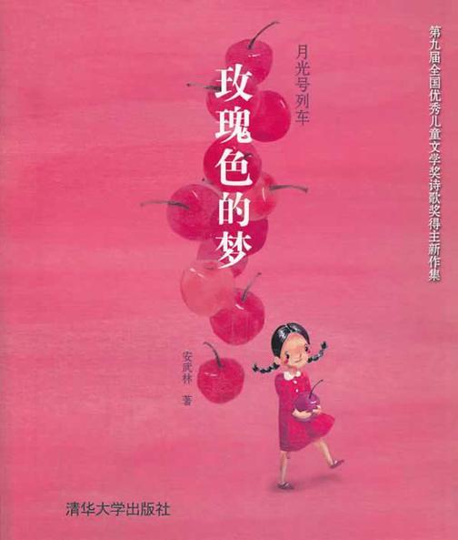 月光号列车:玫瑰色的梦