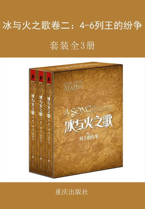 冰与火之歌卷二:4-6列王的纷争(全3册)