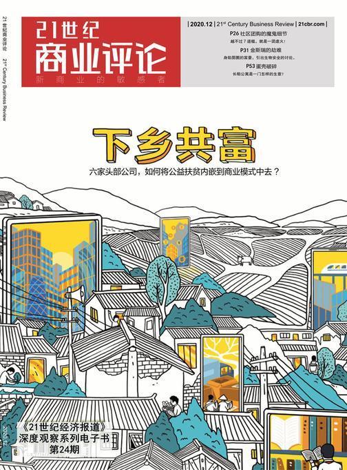 下乡共富(《21世纪商业评论》2020年第24期)