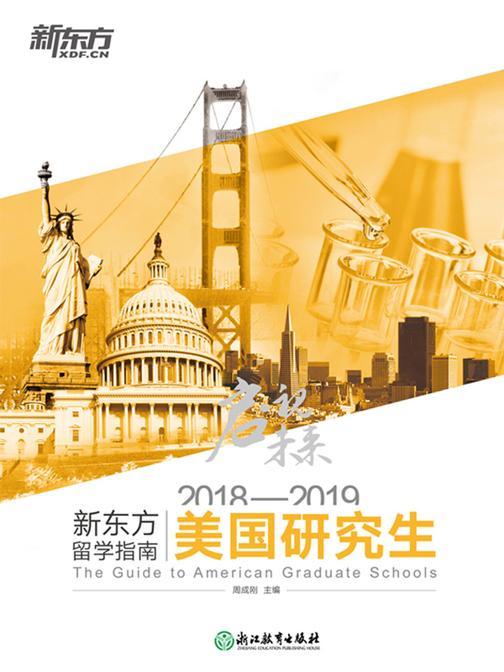 启视未来:2018—2019新东方留学指南美国研究生
