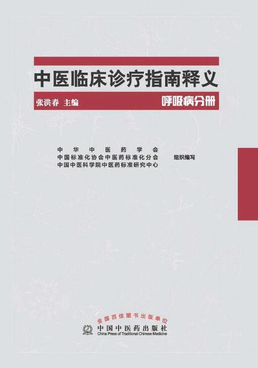 中医临床诊疗指南释义.呼吸病分册