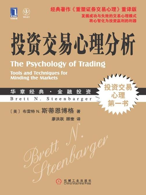 投资交易心理分析