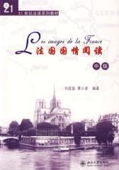 法国国情阅读(中级)