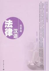 法律汉语:商事篇(仅适用PC阅读)