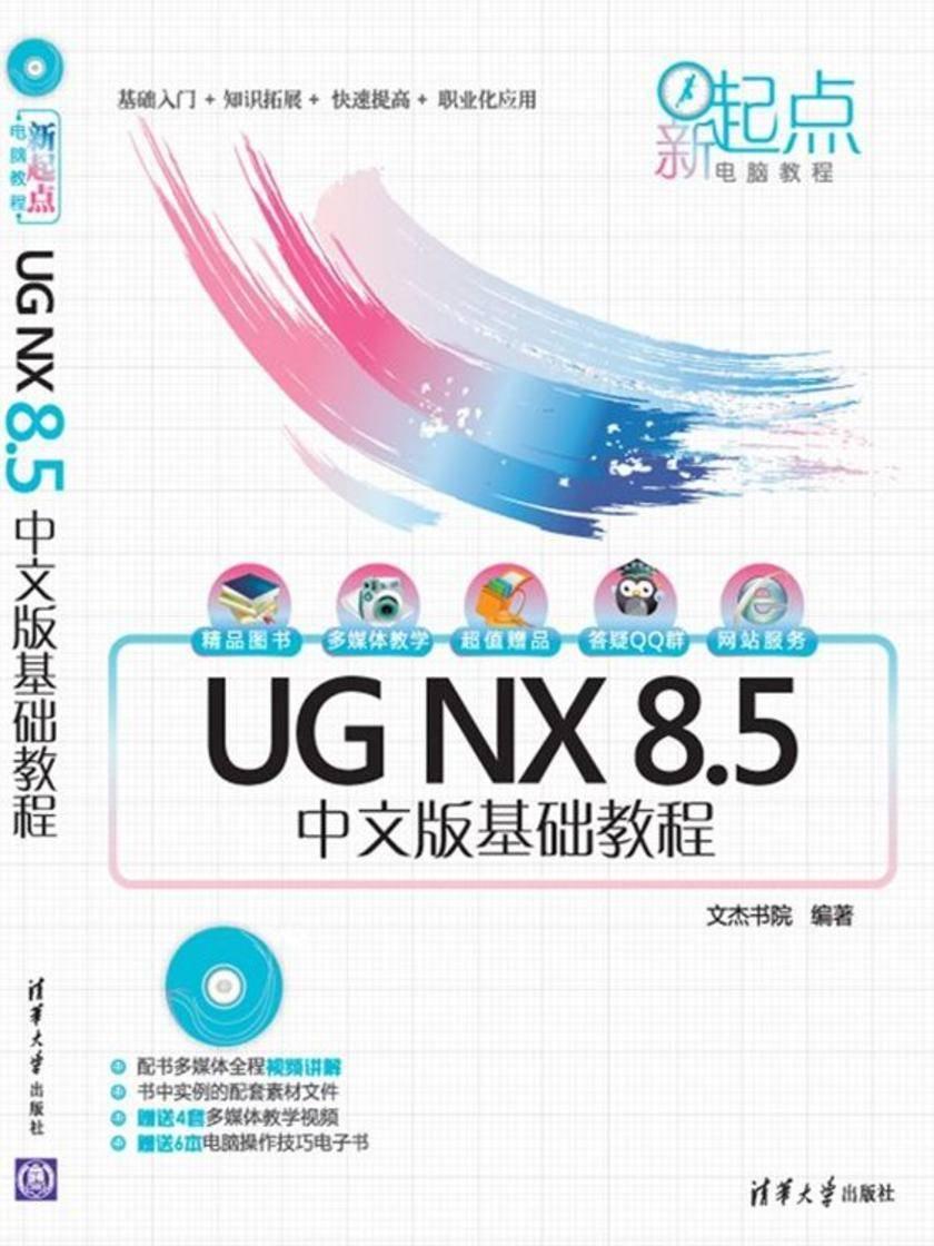 UG NX 8.5中文版基础教程
