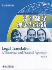 法律翻译理论与实践