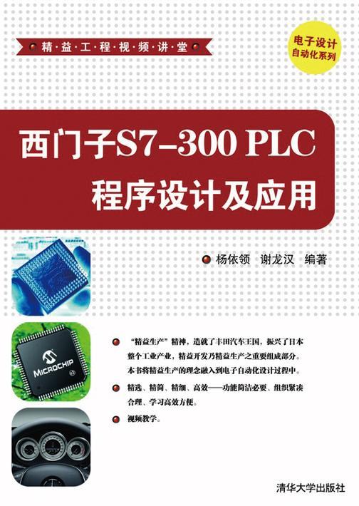 西门子S7-300 PLC程序设计及应用(光盘内容另行下载,地址见书封底)