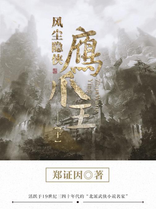 经典武侠小说:风尘隐侠鹰爪王-10