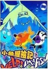 小鱼历险记(影视)
