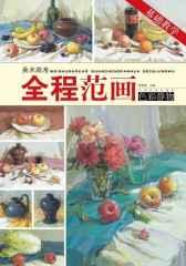 美术高考全程范画:色彩静物