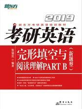 (2019)考研英语完形填空与阅读理解PART B(新题型)