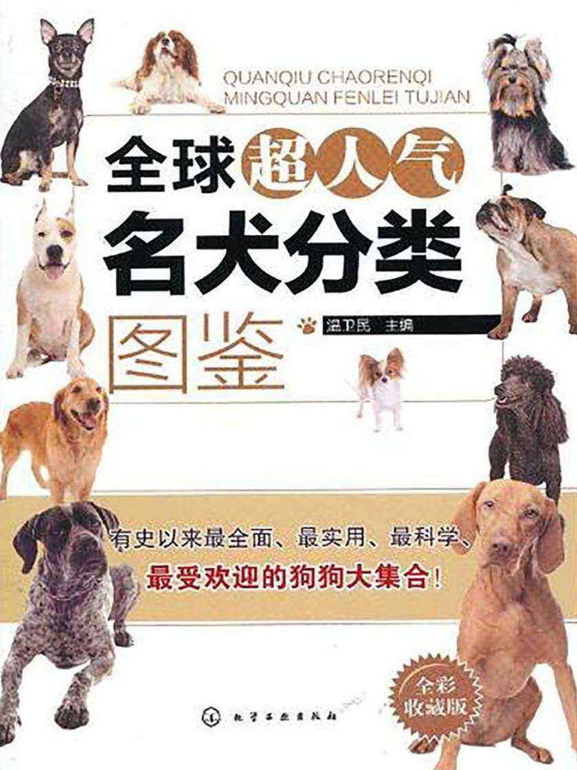 全球超人气名犬分类图鉴(全彩收藏版)