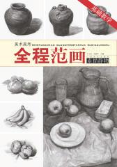 美术高考全程范画:素描静物(仅适用PC阅读)