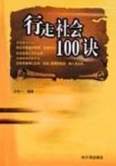 行走社会100诀